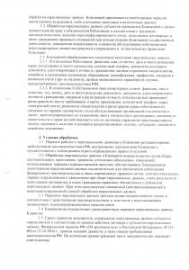 CCI02092019_00011 персон данные