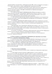 CCI02092019_00013 персон данные