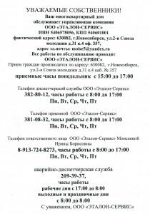 CCI03042019-реквизиты, телефоны