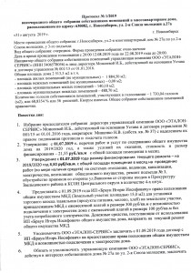 CCI03092019