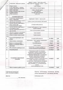 CCI13062017_0010 тариф лист 2