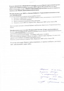 CCI30052019 способы оплаты