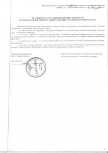 Договор лист 10
