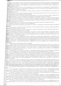 Договор лист 19