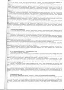 Договор лист 20