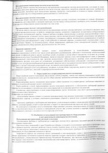 Договор лист 21
