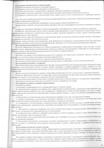 Договор лист 22