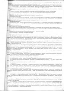 Договор лист 23