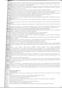 Договор лист 24