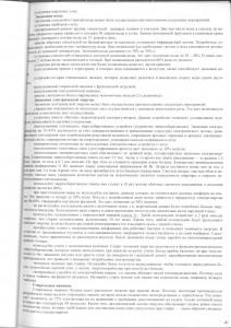 Договор лист 25
