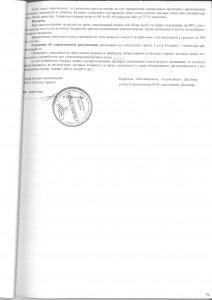 Договор лист 26