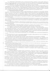 Договор лист 3