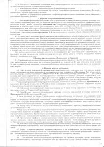Договор лист 5