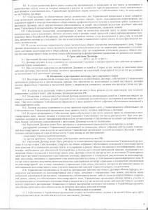 Договор лист 7