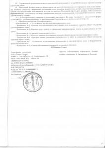 Договор лист 8