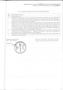 Договор лист 9