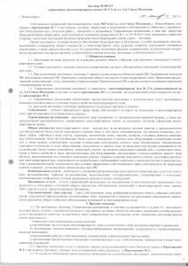 Договор управления стр 1