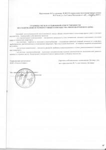 Договор управления стр 10