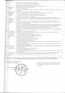Договор управления стр 17