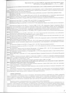 Договор управления стр 18