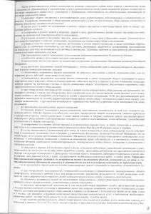 Договор управления стр 19