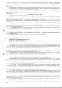 Договор управления стр 2
