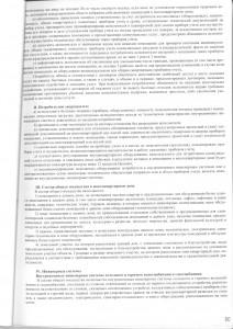 Договор управления стр 20