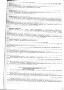 Договор управления стр 21