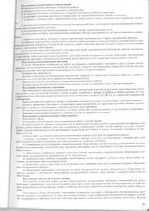 Договор управления стр 22