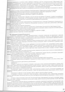 Договор управления стр 23