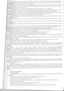 Договор управления стр 24