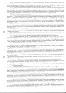 Договор управления стр 3