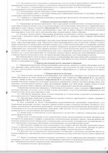 Договор управления стр 5