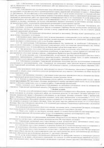 Договор управления стр 6