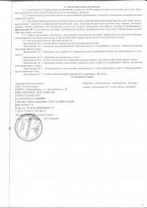 Договор управления стр 8