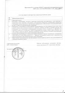 Договор управления стр 9