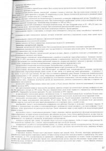 Договор управления стр25