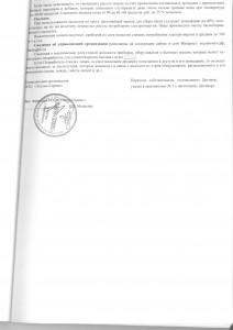 Договор управления стр26