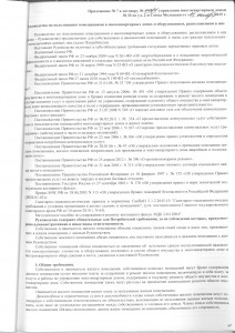договор лист 18