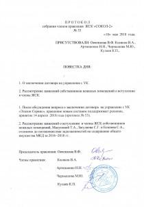 CCI09062018_0003 протокол 10.05.2018