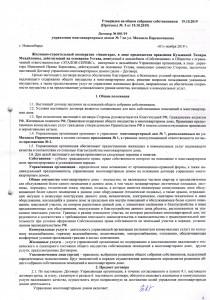 CCI30102019 лист 1