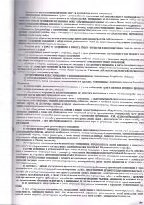 CCI30102019 лист 20