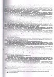 CCI30102019 лист 21