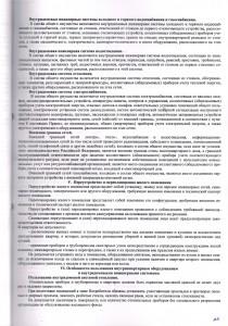 CCI30102019 лист 22