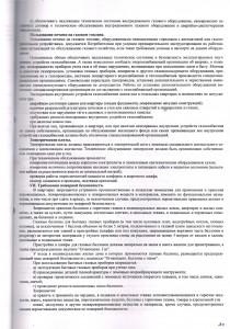 CCI30102019 лист 24