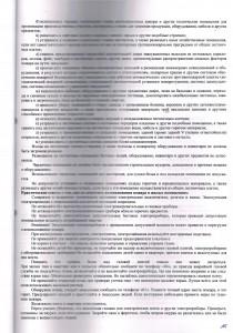 CCI30102019 лист 25