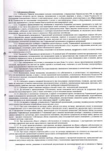 CCI30102019 лист 4