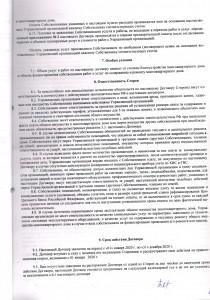 CCI30102019 лист 7