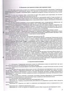 CCI30102019 лист 8