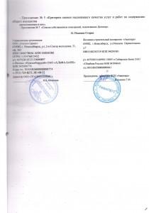 CCI30102019 лист 9